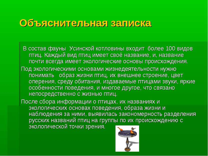 Объяснительная записка В состав фауны Усинской котловины входит более 100 вид...