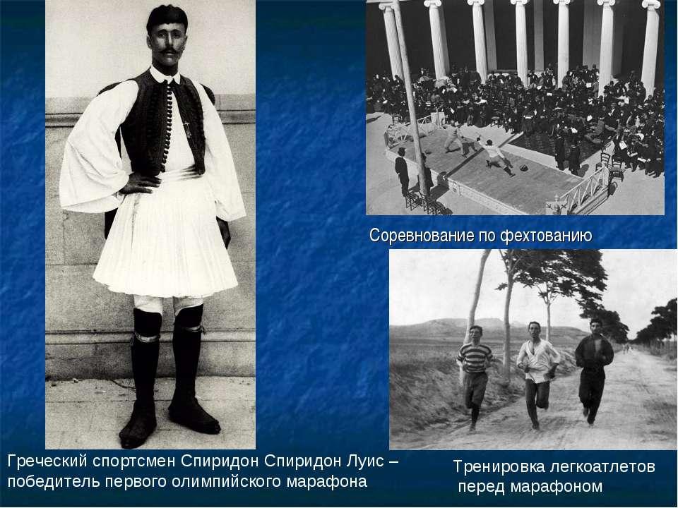Соревнование по фехтованию Тренировка легкоатлетов перед марафоном Греческий ...