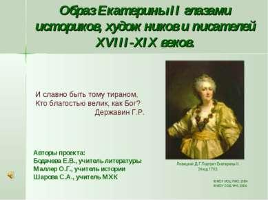 Образ Екатерины II глазами историков, художников и писателей XVIII-XIX веков....