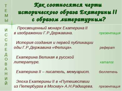 Как соотносятся черты исторического образа Екатерины II с образом литературны...