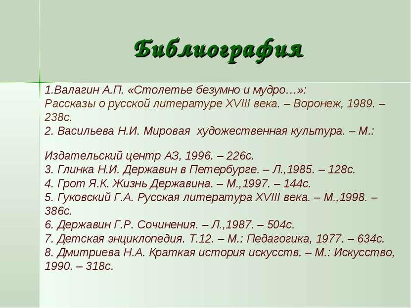 Библиография 1.Валагин А.П. «Столетье безумно и мудро…»: Рассказы о русской л...
