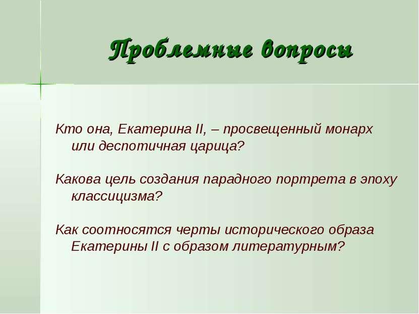 Проблемные вопросы Кто она, Екатерина II, – просвещенный монарх или деспотичн...