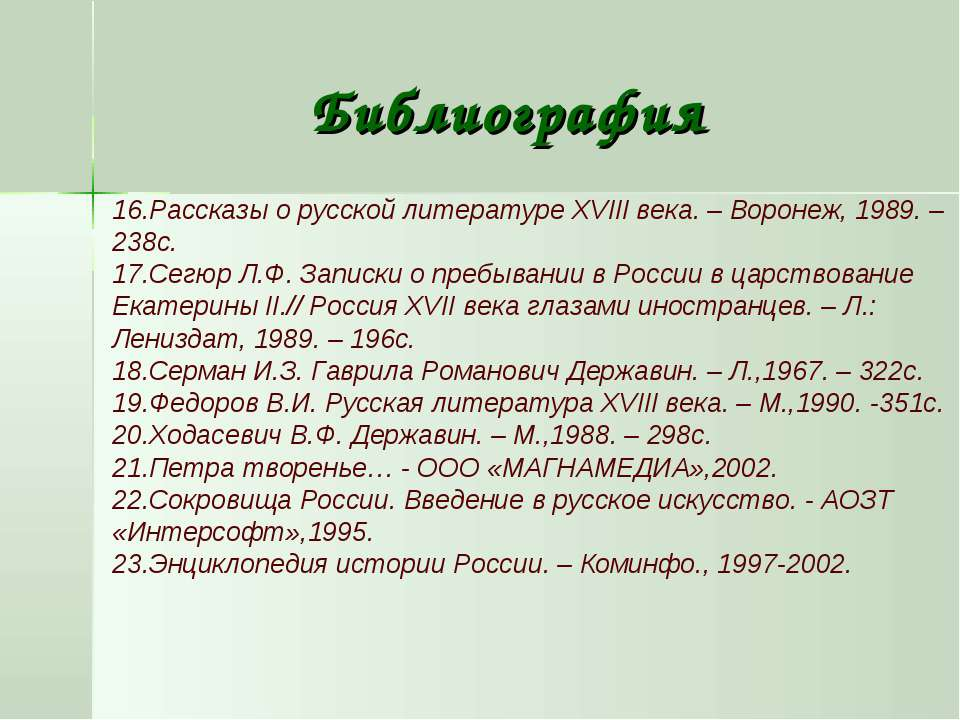 Библиография 16.Рассказы о русской литературе XVIII века. – Воронеж, 1989. – ...