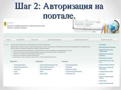 Шаг 2: Авторизация на портале.