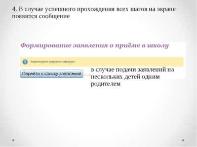 4. В случае успешного прохождения всех шагов на экране появится сообщение в с...