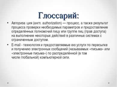 Глоссарий: Авториза ция (англ. authorization) — процесс, а также результат пр...