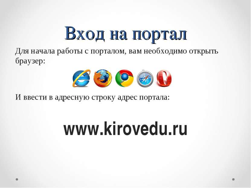 Вход на портал Для начала работы с порталом, вам необходимо открыть браузер: ...