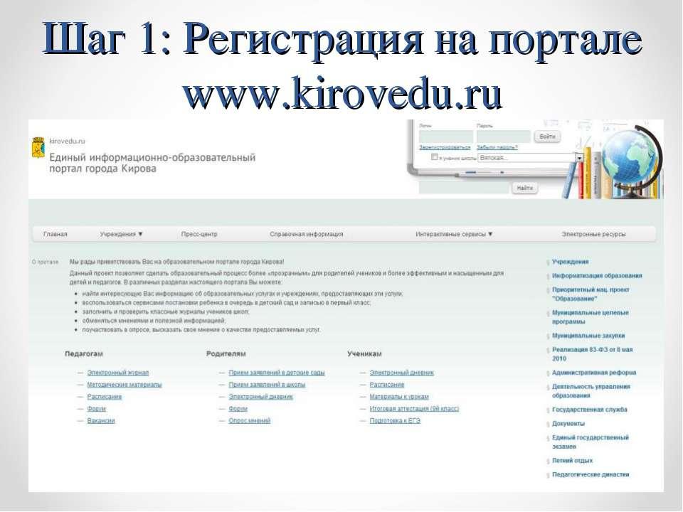 Шаг 1: Регистрация на портале www.kirovedu.ru