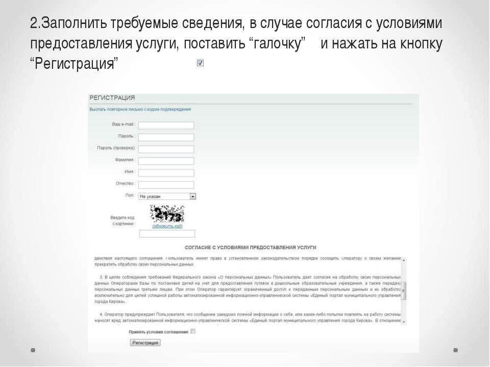 2.Заполнить требуемые сведения, в случае согласия с условиями предоставления ...