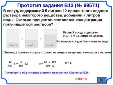 Прототип задания B13 (№ 99571) В сосуд, содержащий 5 литров 12-процентного во...