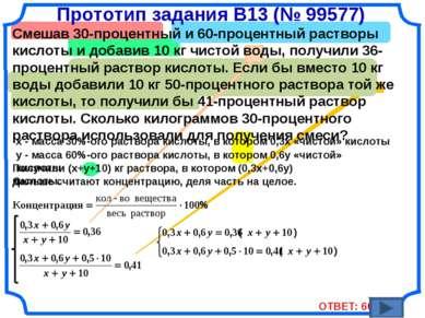 Прототип задания B13 (№ 99577) Смешав 30-процентный и 60-процентный растворы ...