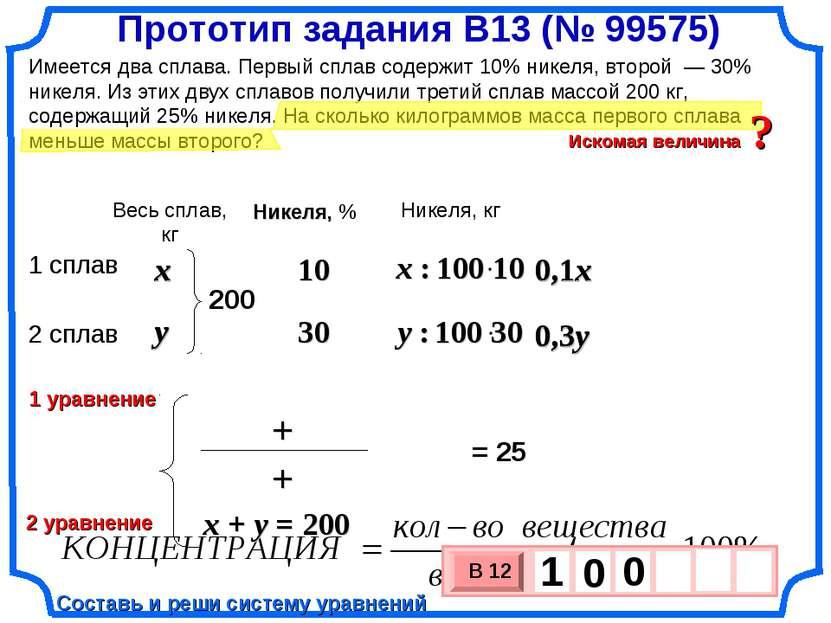 0,3y 0,1x y x y x Имеется два сплава. Первый сплав содержит 10% никеля, второ...