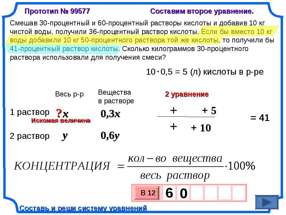 0,6y 0,6y 0,3x y Смешав 30-процентный и 60-процентный растворы кислоты и доба...
