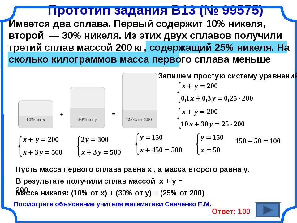 Прототип задания B13 (№ 99575) Имеется два сплава. Первый содержит 10% никеля...