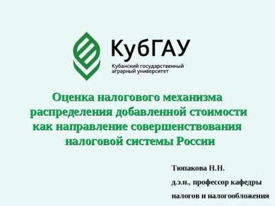 Оценка налогового механизма распределения добавленной стоимости как направлен...
