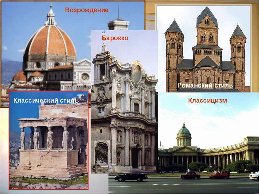 Возрождение Классицизм Барокко Классический стиль Романский стиль