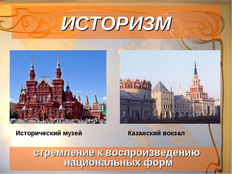 ИСТОРИЗМ стремление к воспроизведению национальных форм Исторический музей Ка...