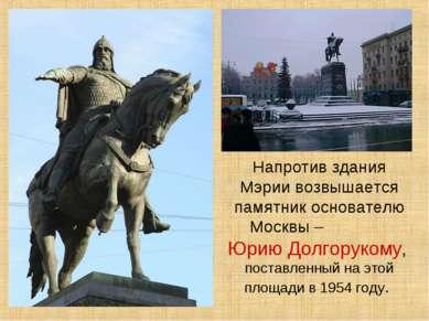 Напротив здания Мэрии возвышается памятник основателю Москвы – Юрию Долгоруко...
