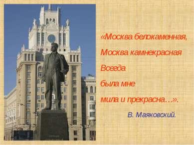«Москва белокаменная, Москва камнекрасная Всегда была мне мила и прекрасна…»....