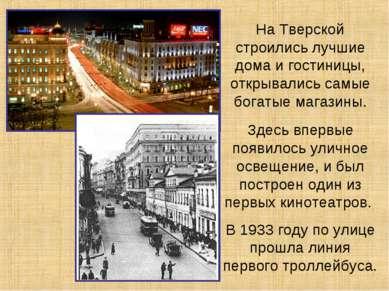 На Тверской строились лучшие дома и гостиницы, открывались самые богатые мага...