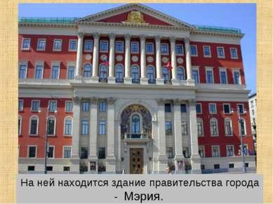 На ней находится здание правительства города - Мэрия.