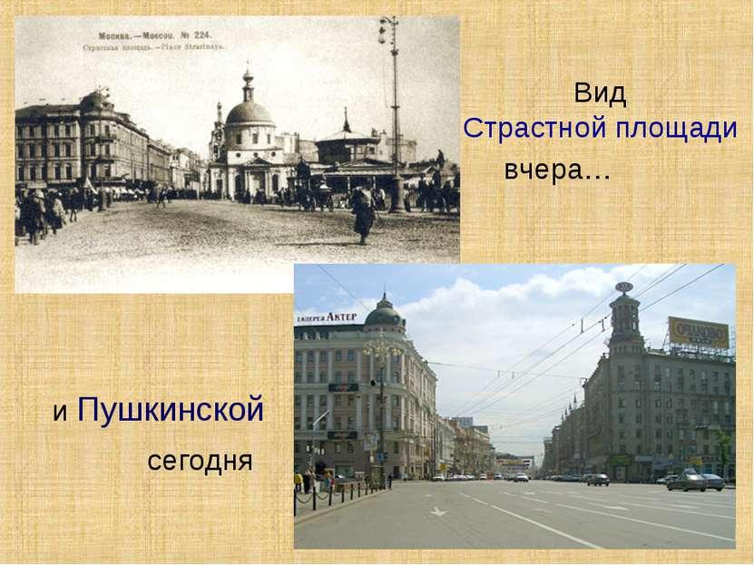 Вид Страстной площади и Пушкинской вчера… сегодня