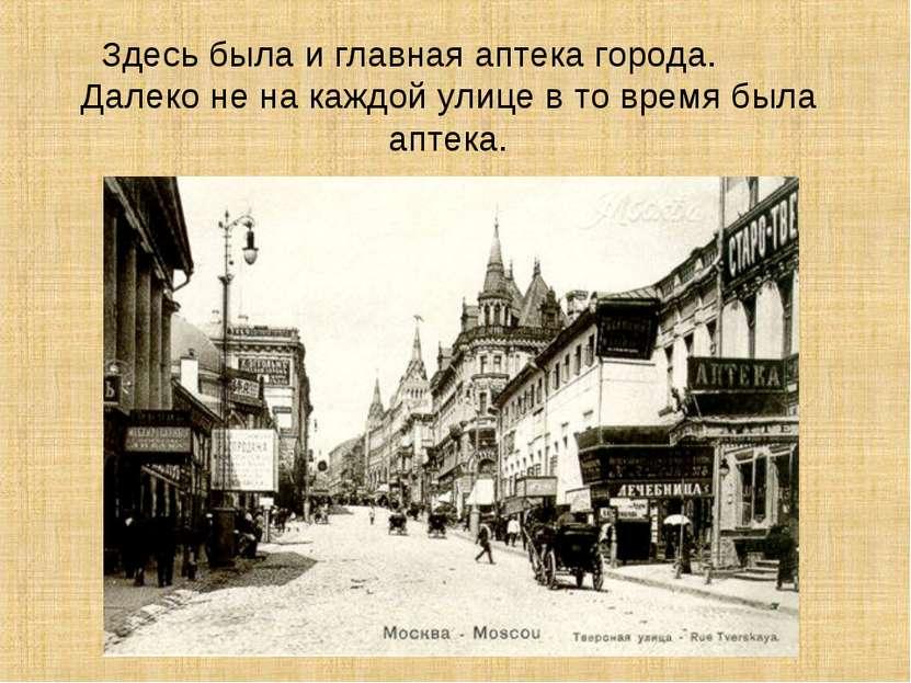 Здесь была и главная аптека города. Далеко не на каждой улице в то время была...