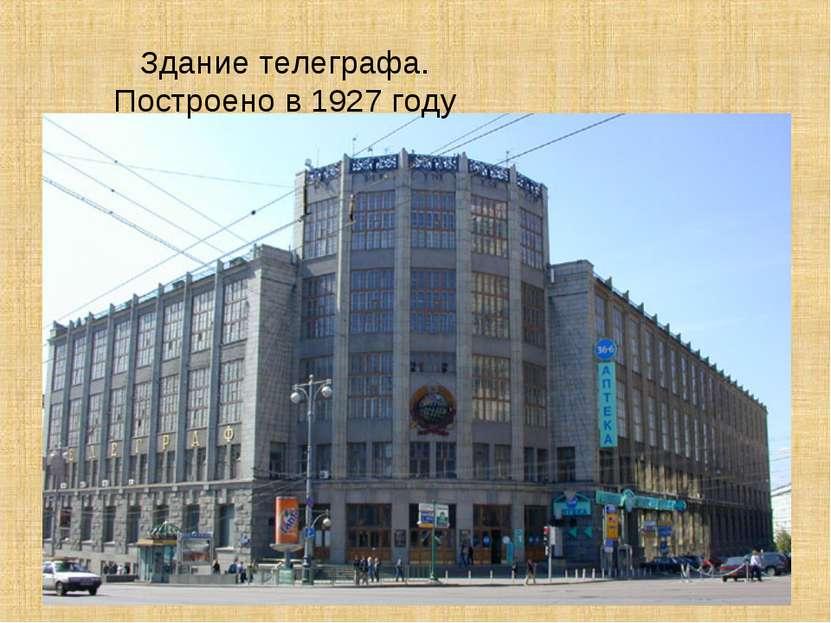 Здание телеграфа. Построено в 1927 году