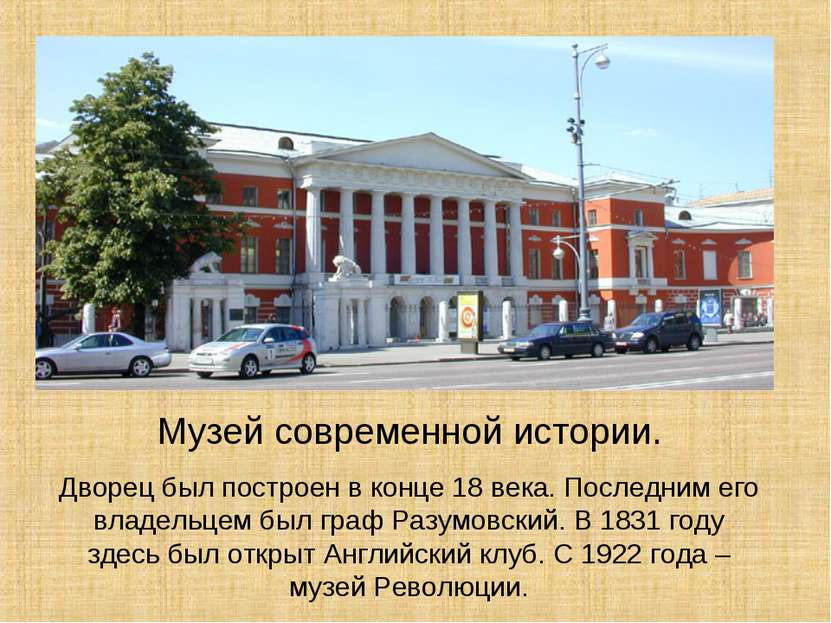 Музей современной истории. Дворец был построен в конце 18 века. Последним его...