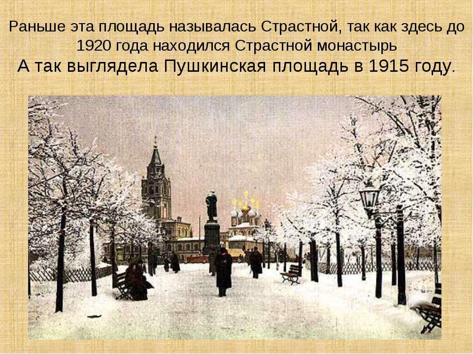 Раньше эта площадь называлась Страстной, так как здесь до 1920 года находился...