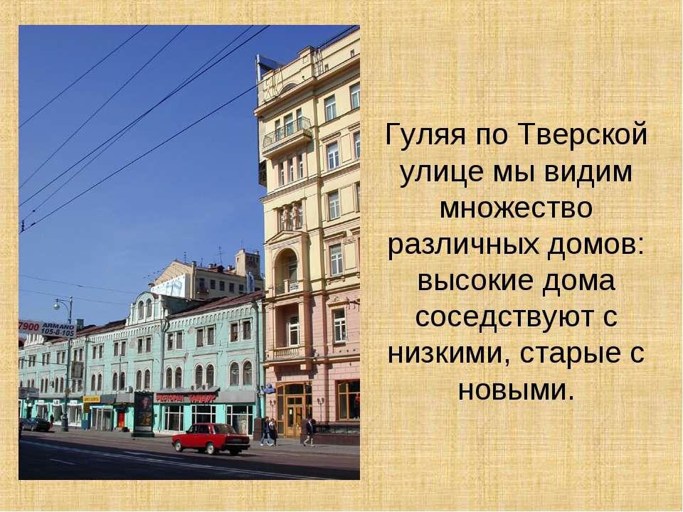 Гуляя по Тверской улице мы видим множество различных домов: высокие дома сосе...
