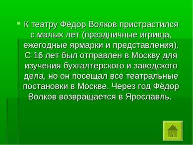 К театру Фёдор Волков пристрастился с малых лет (праздничные игрища, ежегодны...