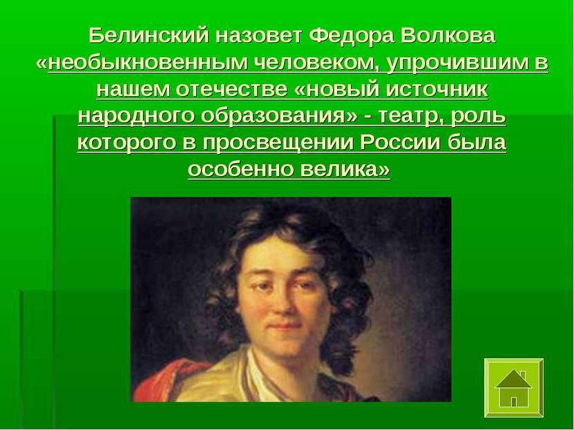 Белинский назовет Федора Волкова «необыкновенным человеком, упрочившим в наше...