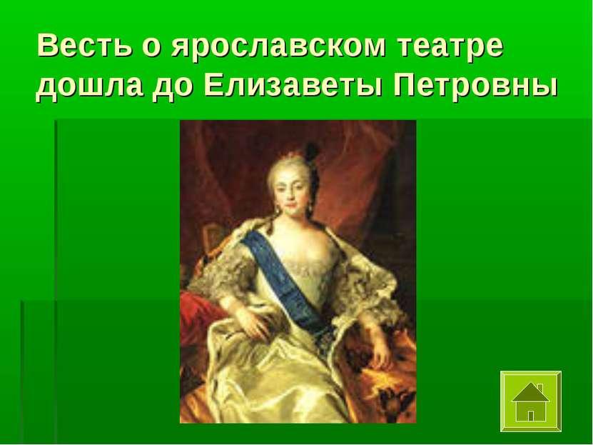 Весть о ярославском театре дошла до Елизаветы Петровны