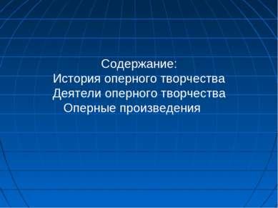 Содержание: История оперного творчества Деятели оперного творчества Оперные п...