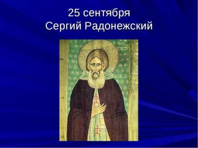 25 сентября Сергий Радонежский