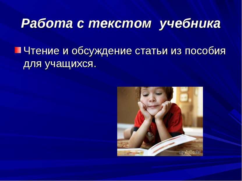 Работа с текстом учебника Чтение и обсуждение статьи из пособия для учащихся.