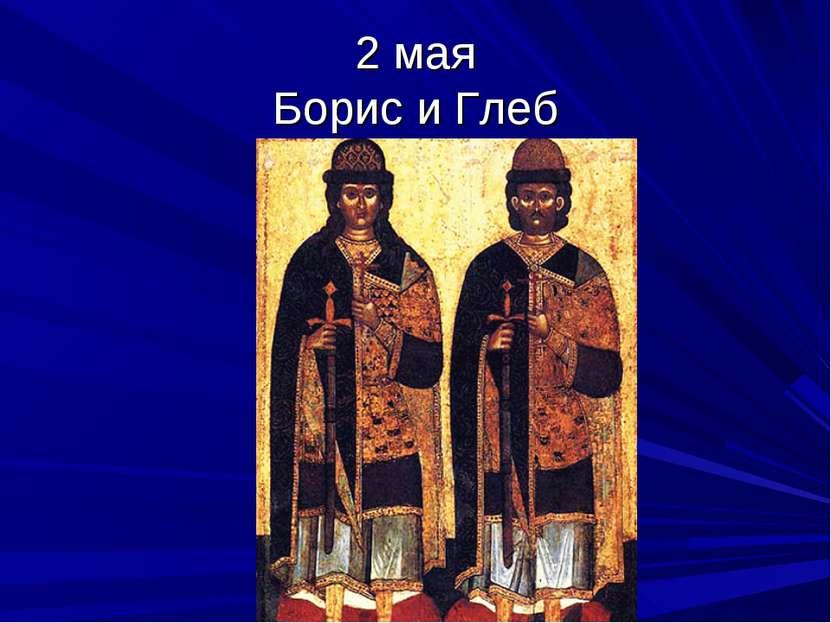 2 мая Борис и Глеб