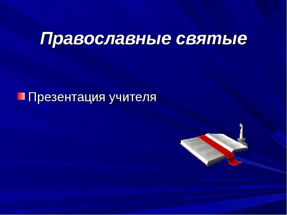 Православные святые Презентация учителя