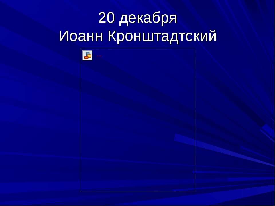 20 декабря Иоанн Кронштадтский