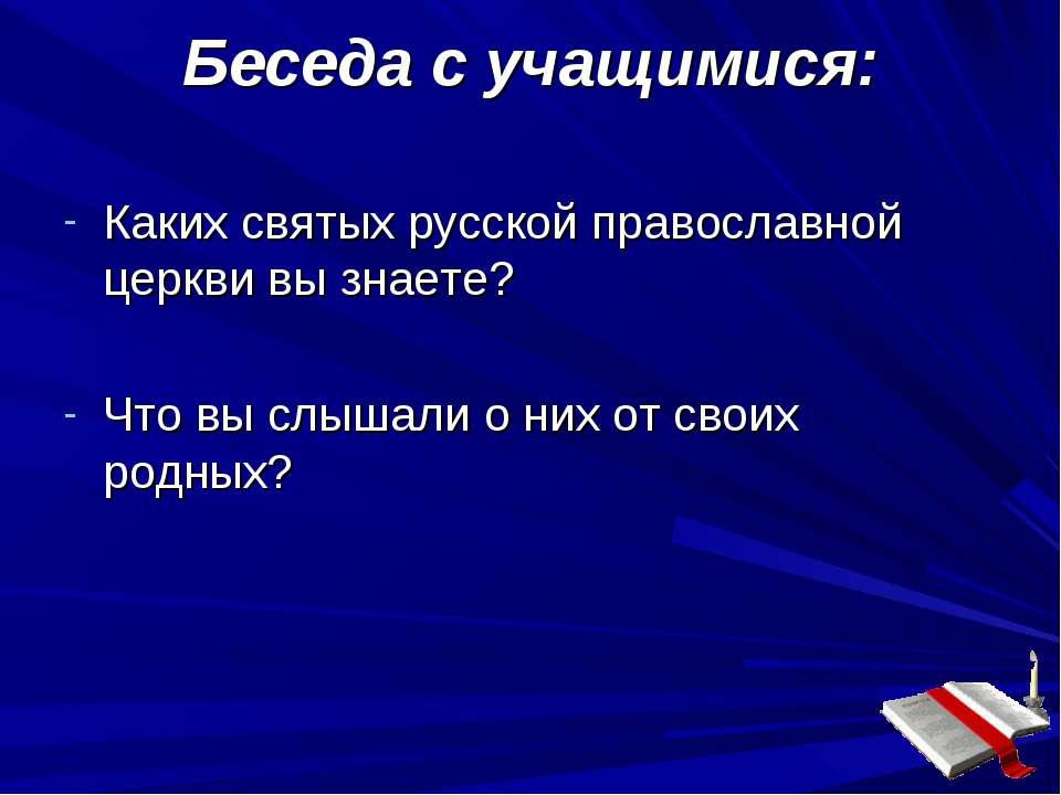 Беседа с учащимися: Каких святых русской православной церкви вы знаете? Что в...