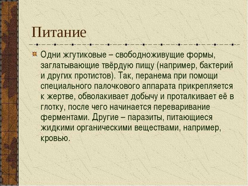 Питание Одни жгутиковые – свободноживущие формы, заглатывающие твёрдую пищу (...