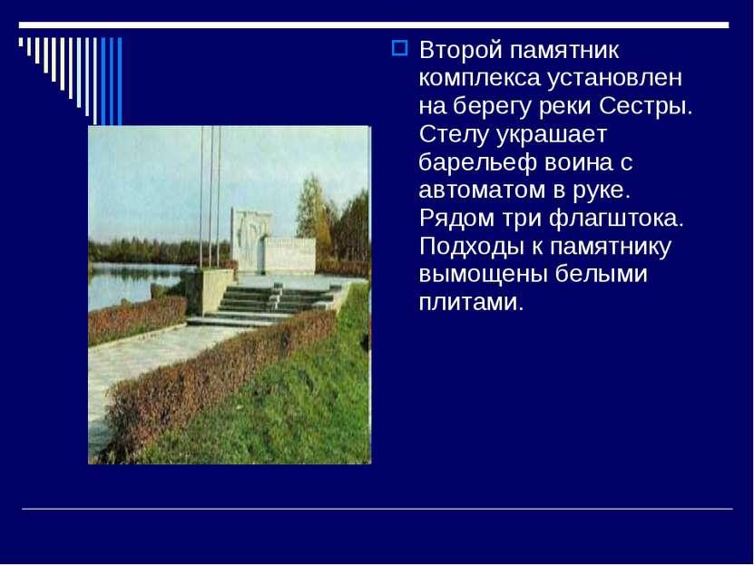 Второй памятник комплекса установлен на берегу реки Сестры. Стелу украшает ба...