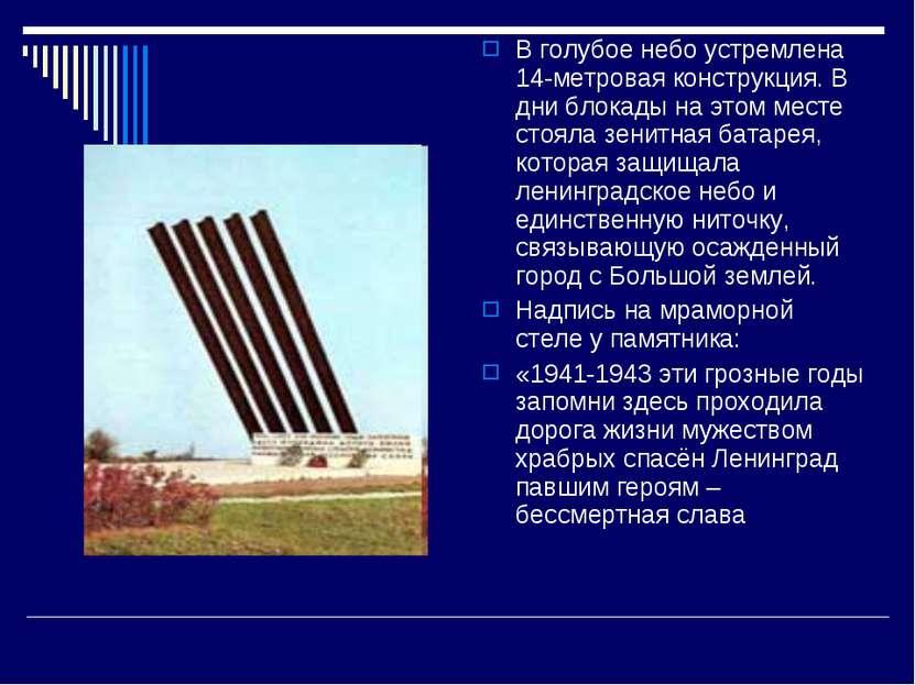 В голубое небо устремлена 14-метровая конструкция. В дни блокады на этом мест...