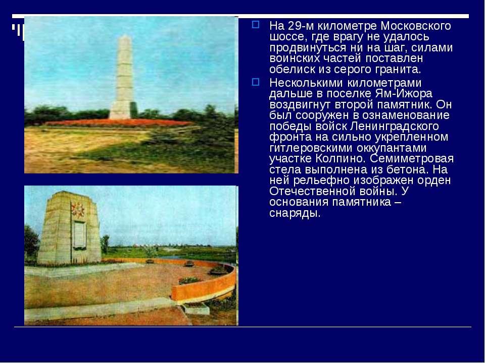 На 29-м километре Московского шоссе, где врагу не удалось продвинуться ни на ...