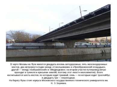 В черте Москвы на Яузе имеется двадцать восемь автодорожных, пять железнодоро...