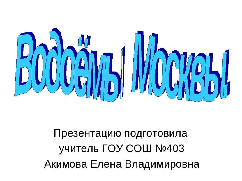 Презентацию подготовила учитель ГОУ СОШ №403 Акимова Елена Владимировна