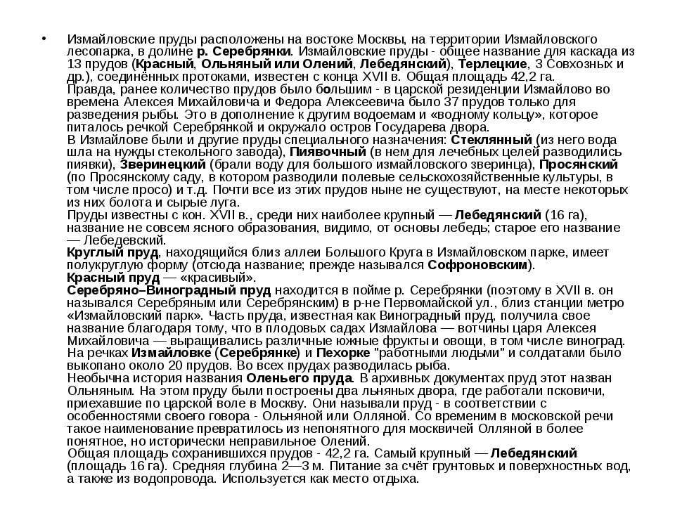 Измайловские пруды расположены на востоке Москвы, на территории Измайловского...