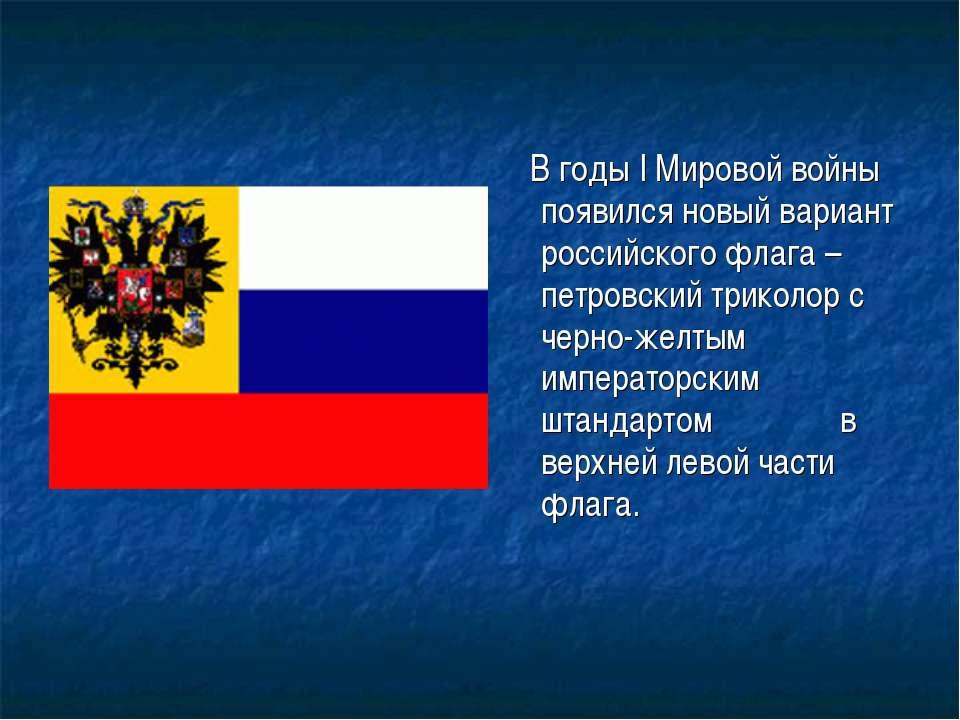 В годы I Мировой войны появился новый вариант российского флага – петровский ...
