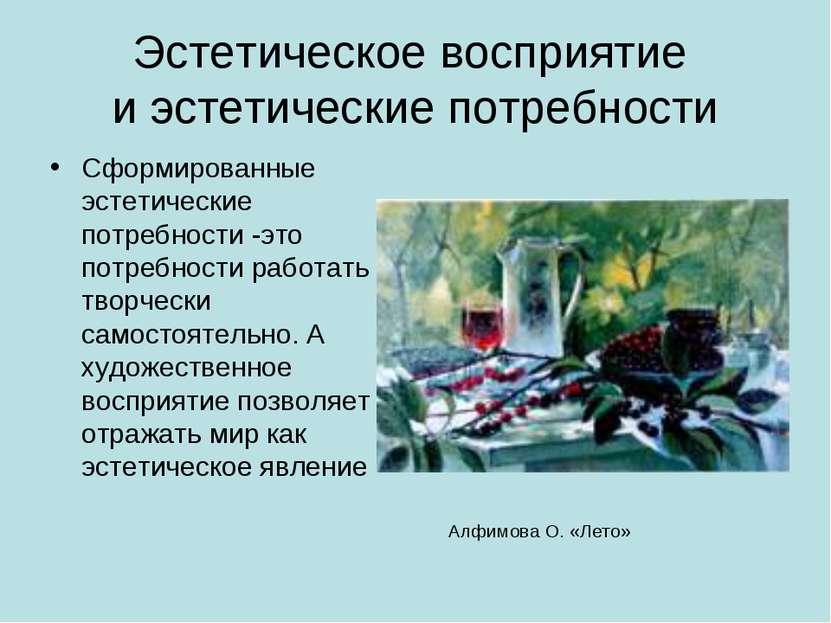 Эстетическое восприятие и эстетические потребности Сформированные эстетически...